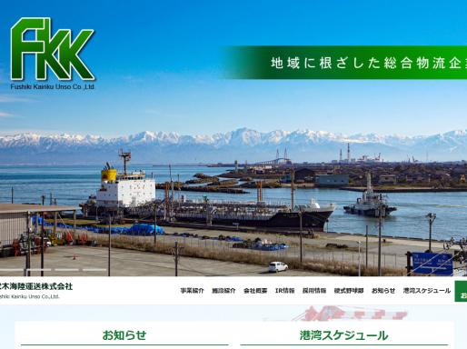 伏木海陸運送株式会社 様(富山県高岡市)