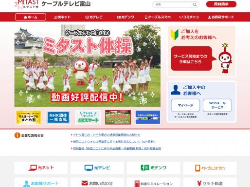 ケーブルテレビ富山 様(富山県富山市)