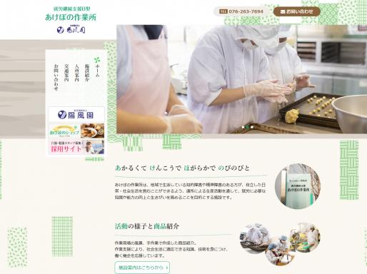 就労継続支援B型 あけぼの作業所 様(石川県金沢市)