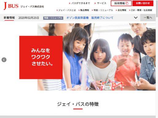 ジェイ・バス株式会社 様(石川県小松市)
