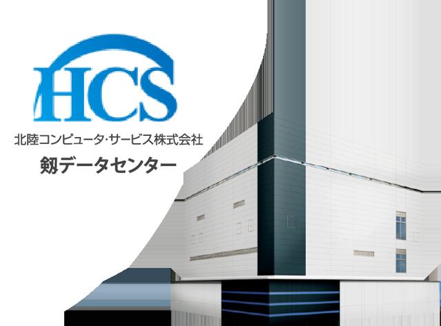 北陸コンピュータ・サービス 剣データセンター